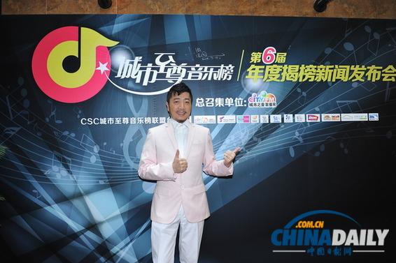 城市至尊音乐排行榜_第六届城市至尊音乐榜[1]- 中国日报网