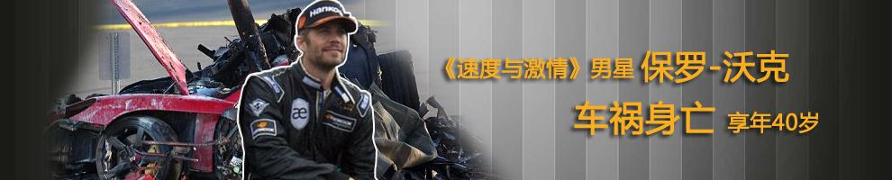 悼念保罗沃克视频_《速度与激情》男星保罗车祸身亡 - 时尚中国