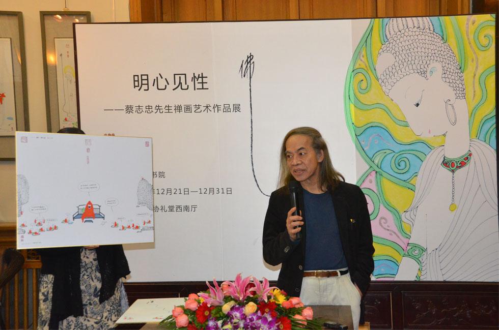 蔡志忠禅画艺术展在华宝斋书院开幕[1]- 中国日报网