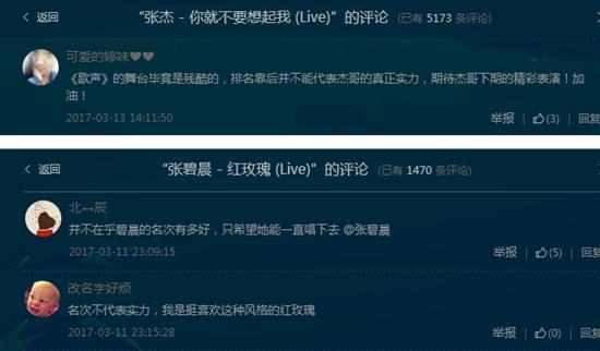 《歌手》张碧晨淘汰张杰第六,酷狗7000评论道出真相