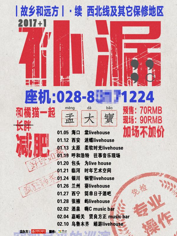 """网易云音乐主办孟大宝""""查缺补漏""""巡演 覆盖13城"""