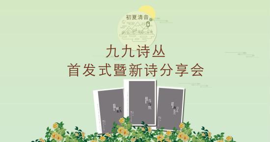5月27日,由哈尔滨工程大学出版社主办,《北方文学》杂志社和《诗林》编辑部协办,知间书坊承办的的九九诗丛首发式及诗歌分享会系列活动正式拉开帷幕,来自黑龙江省内外的诗人、作家、学者、诵读艺术家及热心读者百余人参加了此次活动。  九九诗丛首发式及诗歌分享会海报 悠扬的乐曲伴随着饱含深情的吟诵,引人进入诗意和哲思之中。据了解,九九诗丛系列诗集的出版,是新世纪以来哈尔滨诗歌创作的一次实力展示。入选这套丛书第一辑的三位诗人作品分别是包临轩的诗集《雪与铁》、陈爱中的诗集《行走的瓦片》和赵亚东的诗集《石头醒来》。