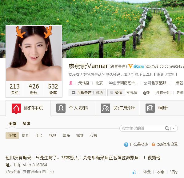 《传说中的VQ》美女CEO廖蔚蔚投身公益 为爱