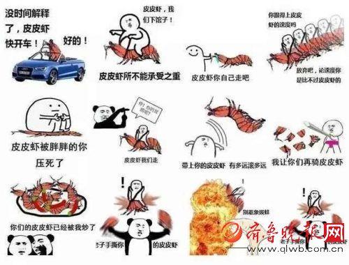 皮皮虾是梗表情虾表情火各种表来_皮皮包跟着叫图片